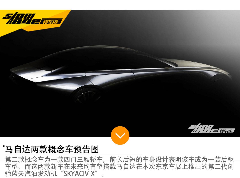 马自达两款概念车预告图 将亮相东京车展