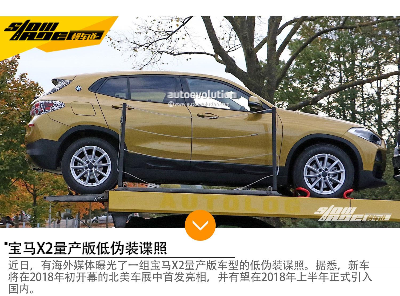 宝马X2量产版低伪装谍照 2018北美车展首发
