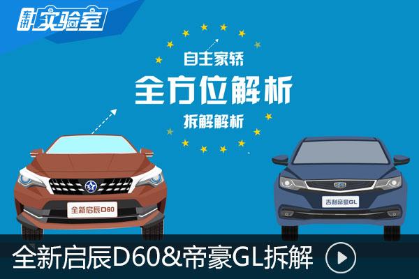 全新启辰D60&帝豪GL拆解 自主品牌王者之争