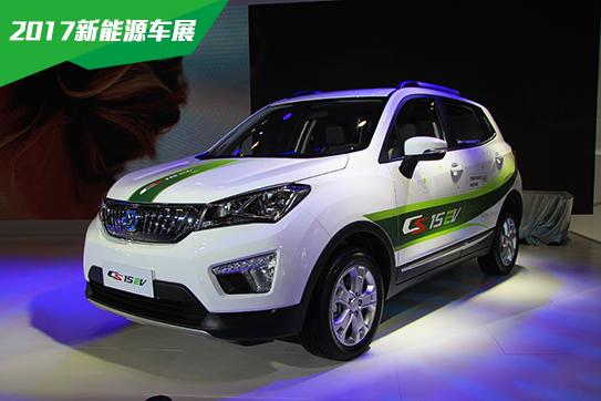 2017新能源车展新车图解   长安CS15 EV