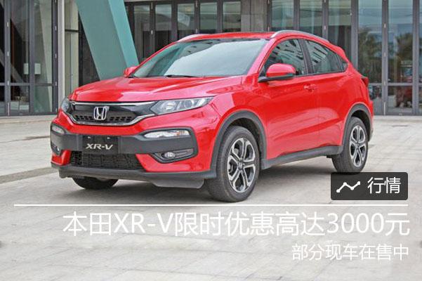 本田XR-V限时优惠高达3000元 欢迎到店试乘