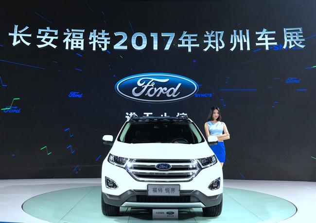 2018款福特锐界-长安福特携全系明星车型实力登抵郑州车展