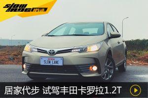 省油好开 代步的好选择 试驾丰田卡罗拉1.2T