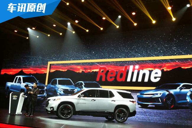 梦创未来 雪佛兰6款全新Redline车型首发