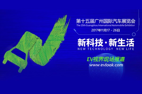 2017广州国际电动汽车展览会