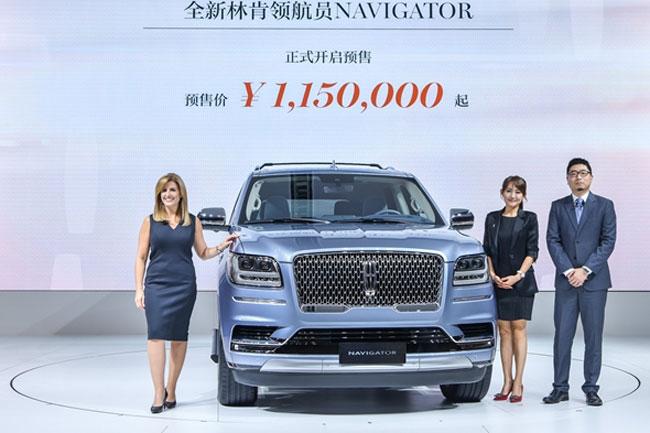 林肯领航员Navigator中国首秀 预售115万起