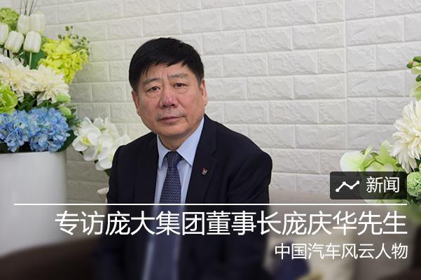 专访车坛风云人物庞大集团董事长庞庆华