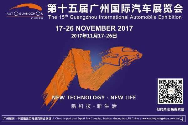 第十五届广州国际汽车博览会车讯网专题报道