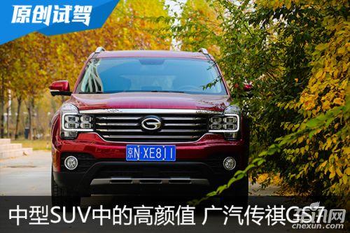 中型SUV里的高颜值 阿凡汽车资讯网试驾广汽传祺GS7