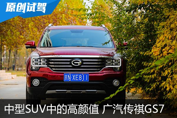 中型SUV里的高颜值 车讯网试驾广汽传祺GS7