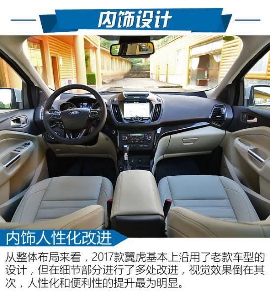 2017新款福特翼虎suv报价及图片 翼虎优惠