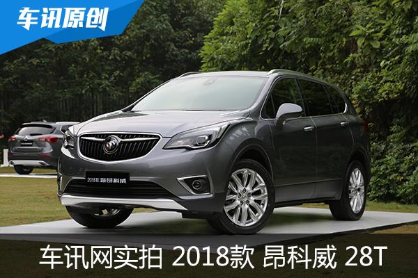 车讯实拍2017广州车展亮相2018款昂科威