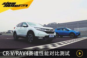 上赛道见分晓 CR-V/RAV4赛道性能对比测试