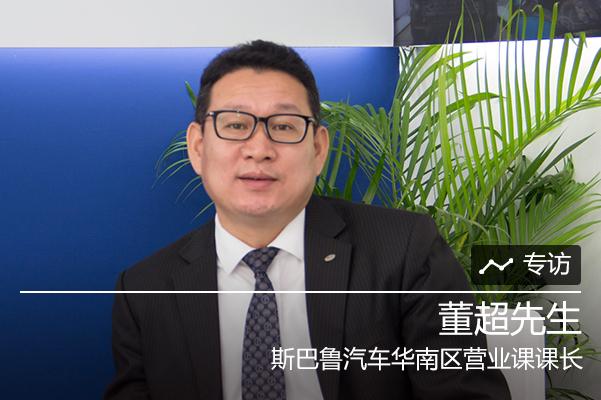 专访斯巴鲁汽车华南区营业课课长董超先生