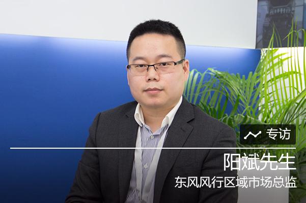 专访东风风行区域市场总监阳斌先生
