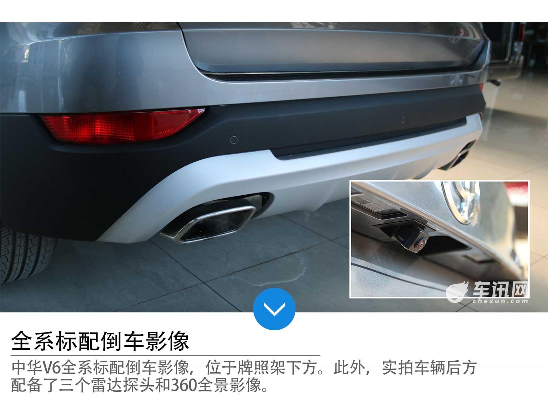 智能科技创领潮流 车讯网实拍中华V6