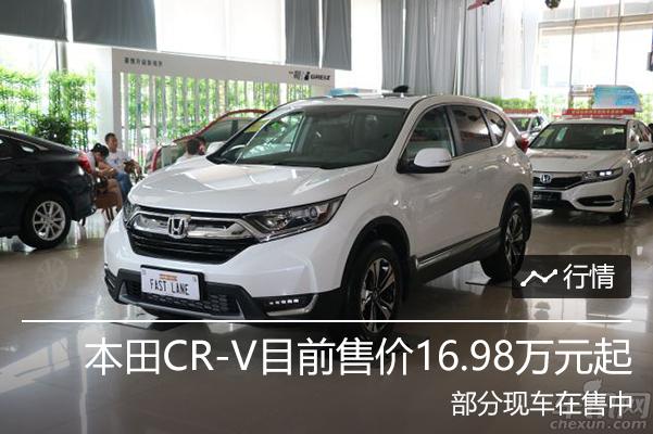 本田CR-V目前售价16.98万元起 有现车在售