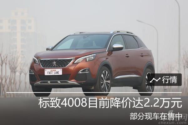 标致4008目前降价达2.2万元 有现车在售