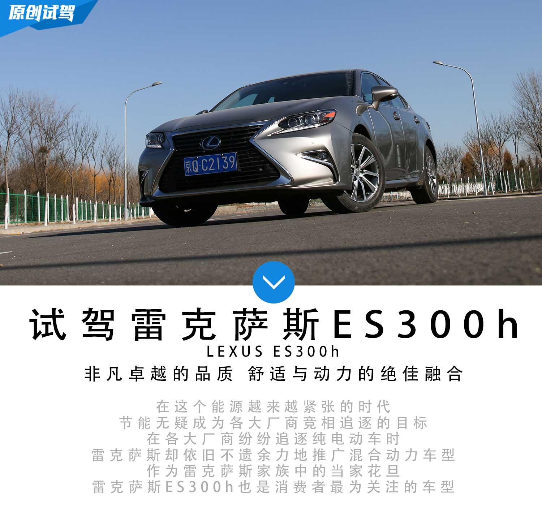 节能与动力的完美融合 试驾雷克萨斯ES300h