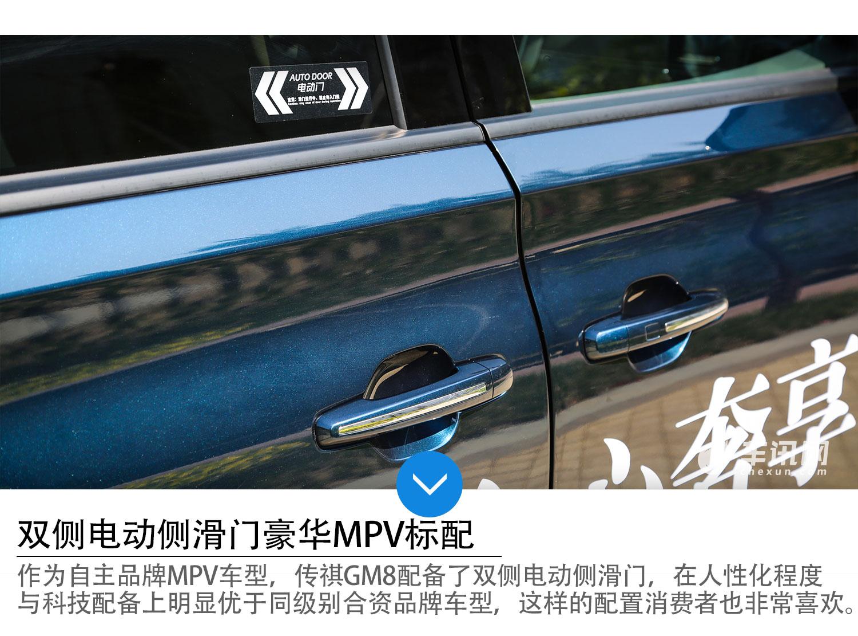 宜居宜商轻奢MPV 车讯网试驾广汽传祺GM8