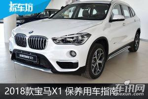 2018款宝马X1 20Li领先用车保养成本