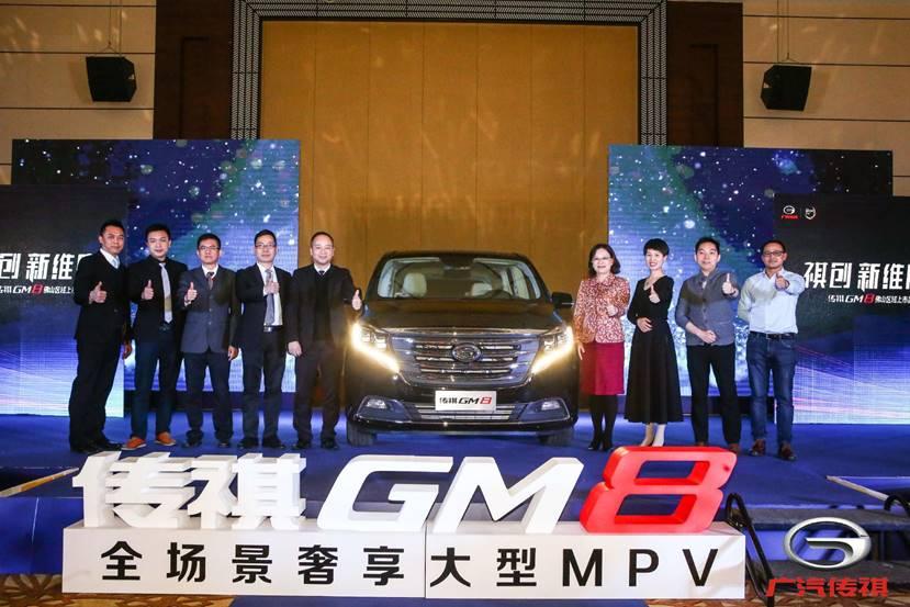 全场景奢享大型MPV 传祺GM8 佛山区域上市