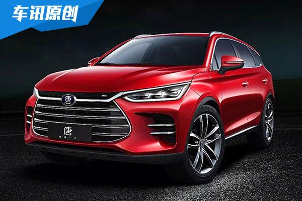 全新一代唐或2018北京车展亮相 7座布局