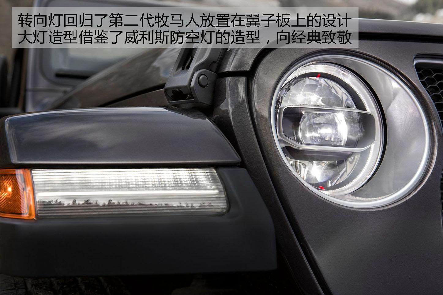更高级的大玩具 全新Jeep牧马人新车解析
