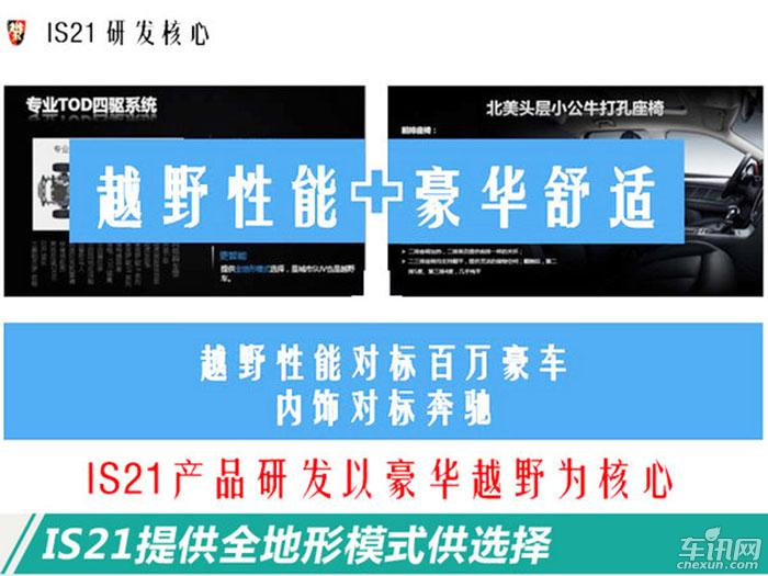 荣威全新SUV预告图再曝光 或北京车展发布