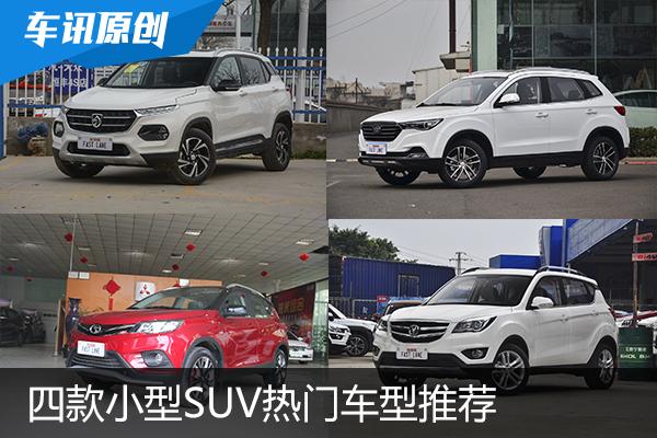 四款热门小型SUV推荐 哪款车型性价比最高呢
