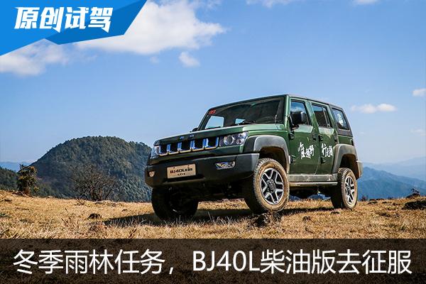 BJ40L柴油版领衔 随越野世家征服冬季雨林