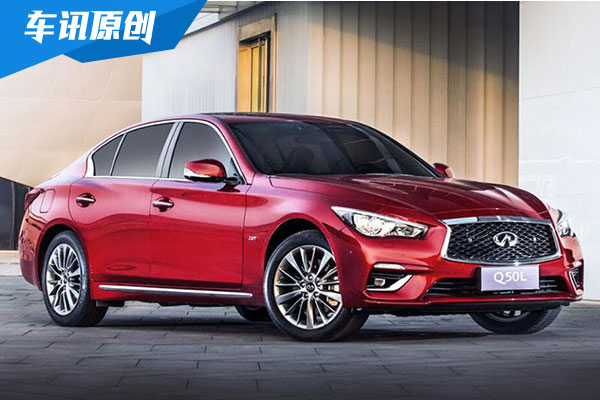 东风英菲尼迪新Q50L上市 售26.98-39.98万