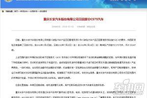 重庆长安汽车股份有限公司召回CS75汽车