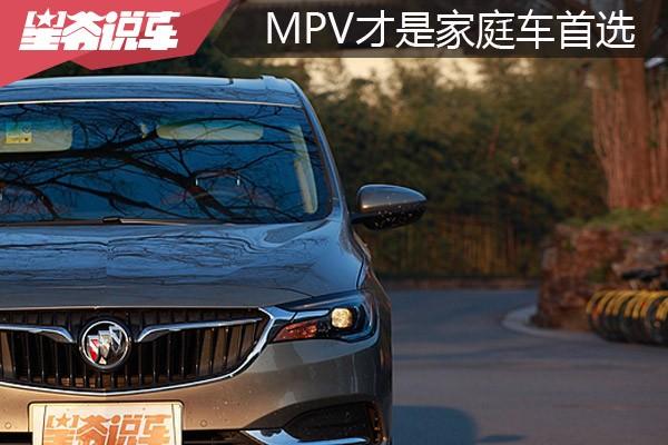 轿车 SUV MPV 家庭购车选谁才是最合适的