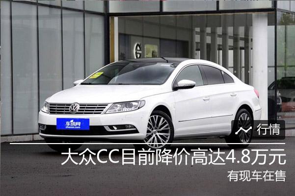 大众CC目前降价高达4.8万元 有现车在售