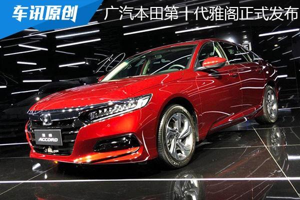 广汽本田第十代雅阁售16.98万元起 5月上市