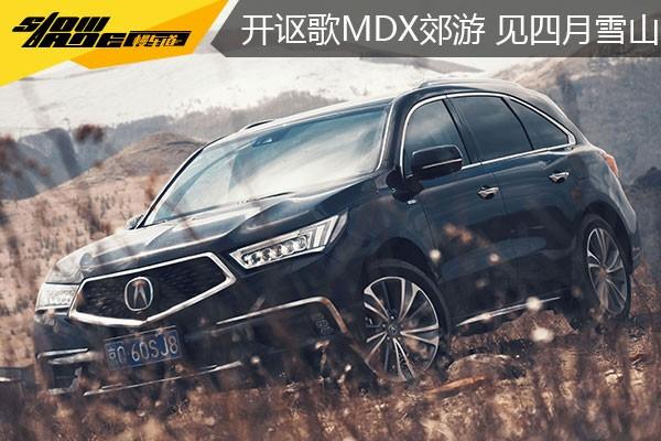 开着讴歌MDX去郊游 看见了北京四月的雪山
