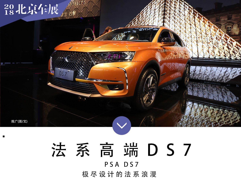 2018北京车展:长安标致雪铁龙DS 7实拍