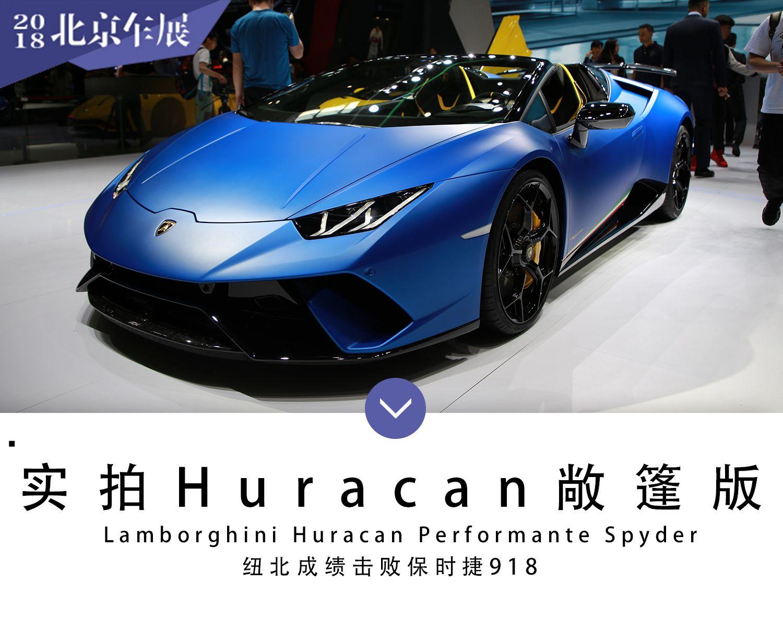 2018北京车展:兰博基尼Huracan敞篷版实拍