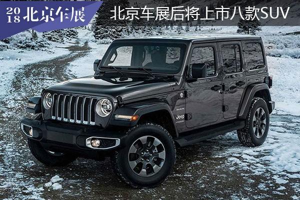 2018北京车展:这八款SUV将于车展后上市