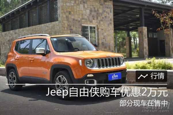 西安Jeep自由侠购车优惠2万元 现车销售