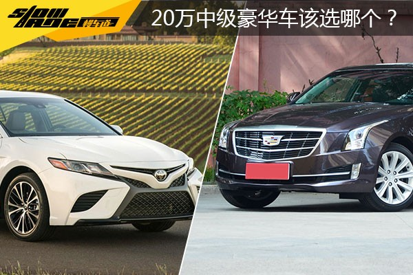 豪华车来侵占20万市场了 中级车该选哪个?