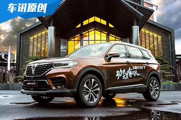华晨中华V7于6月29日上市 搭载1.6T发动机