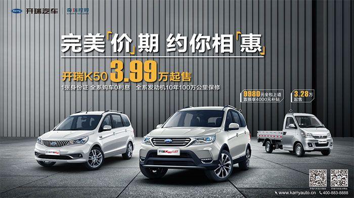 开瑞K50 3.99万起 享受全系购车0利息