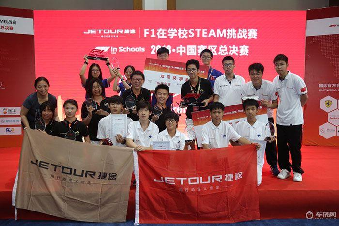 捷途F1在學校中國賽區總決賽前三甲誕生