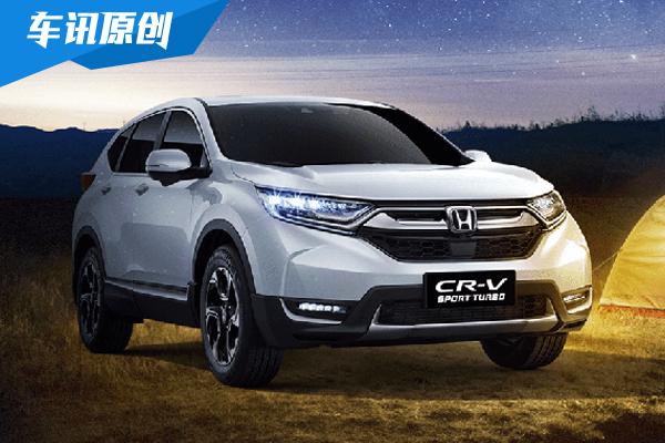 CR-V推15周年纪念版车型 售价不变配置升级