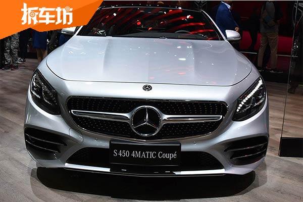 梅赛德斯-奔驰新款S级轿跑车售124.38万元