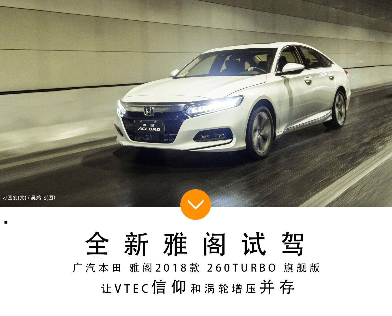 广汽本田全新雅阁 车型配置分析及购买建议
