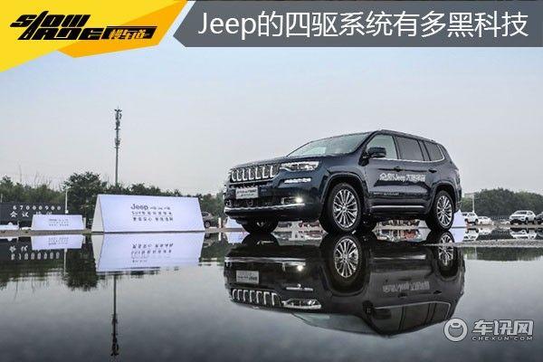 Jeep的四驱系统有多黑科技 体验完了谈