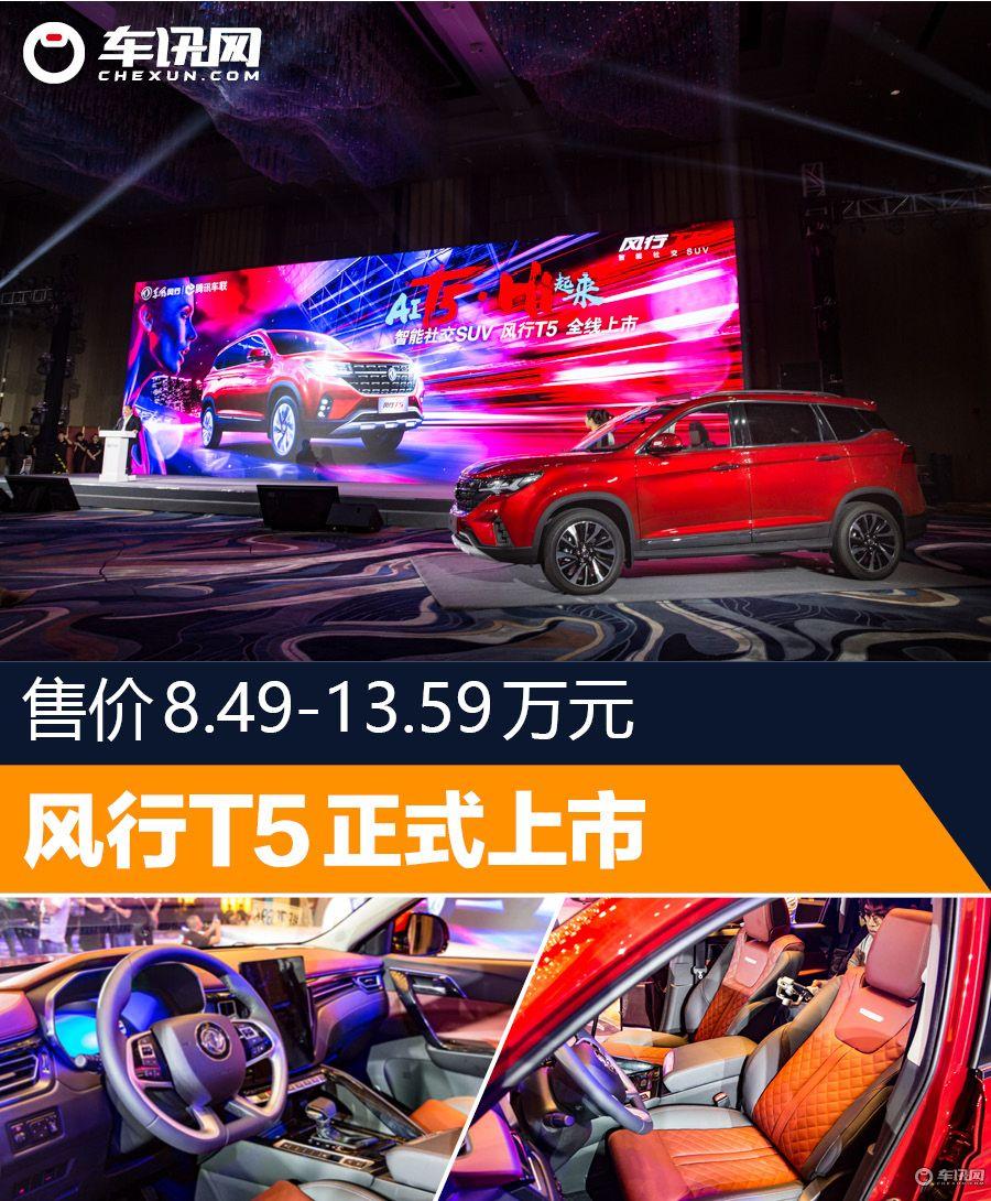 智能社交SUV风行T5正式上市 8.49万起售